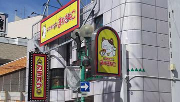 【全室禁煙】新浜松駅前店 (静岡)   カラオケまねきねこ